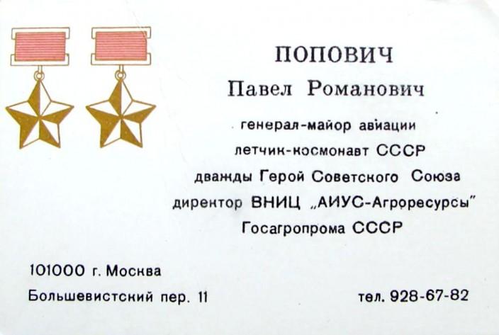 Визитка космонавта