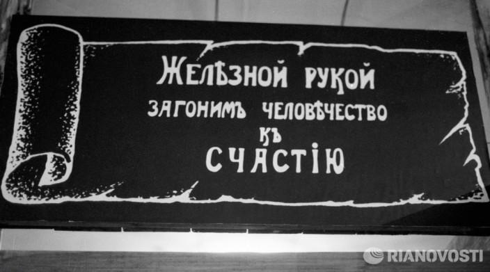 Лозунг, придуманный заключенными Соловецкого лагеря