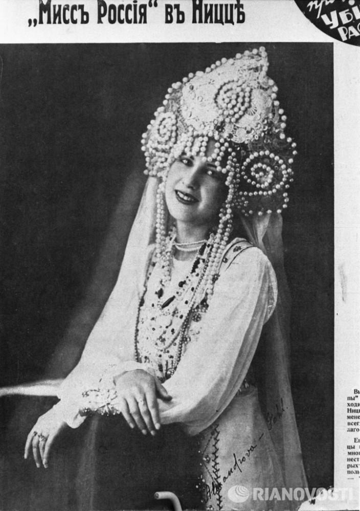 Поль, мисс Россия 1932
